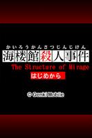 Screenshot of 探偵・癸生川凌介事件譚2 海楼館殺人事件