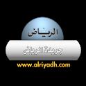 اخر اخبار جريدة الرياض icon