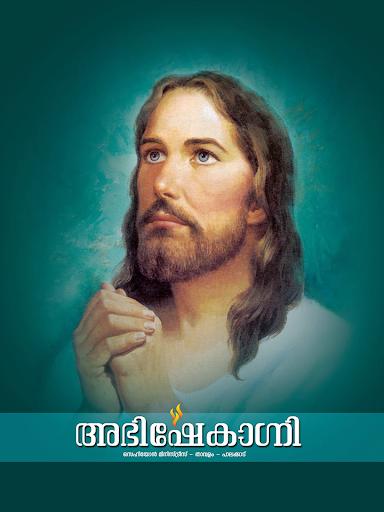 Abhishekagni - Sehion Ministry