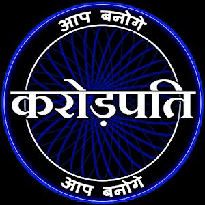 Aap Banoge Crorepati-Hindi for PC and MAC