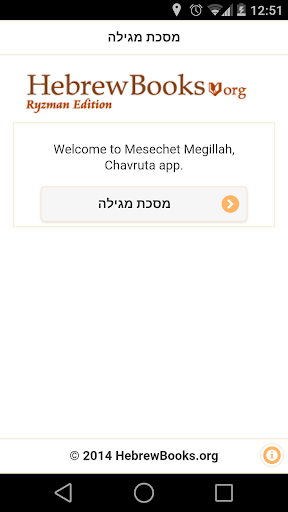 Mesechet Megillah - Chavruta