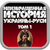 История Украины Том I