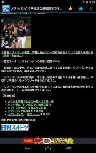 ニュース桜|玩新聞App免費|玩APPs