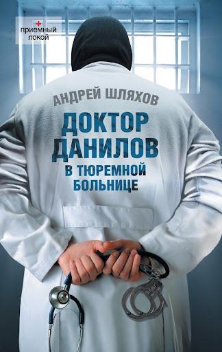 Доктор Данилов в тюремной...