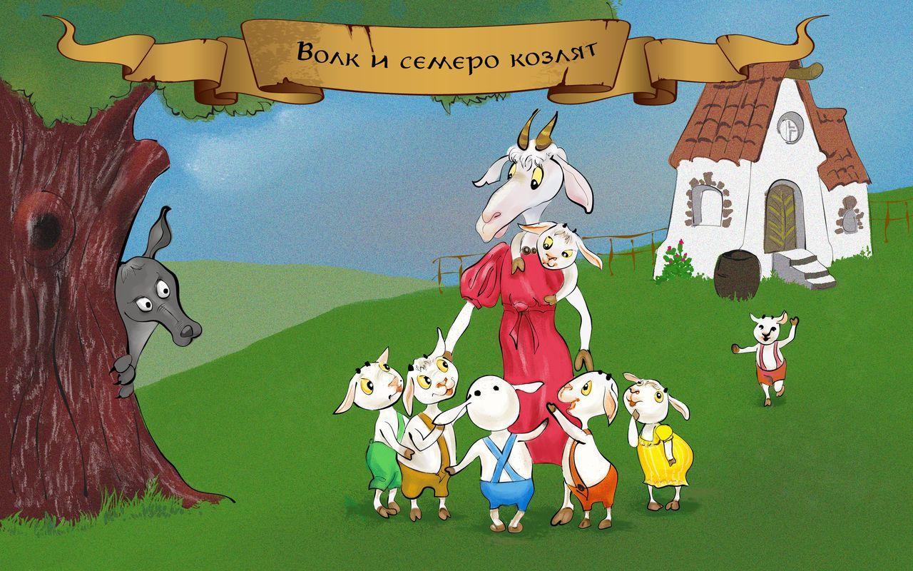Смешные картинки про козу и семеро козлят, смешные картинки