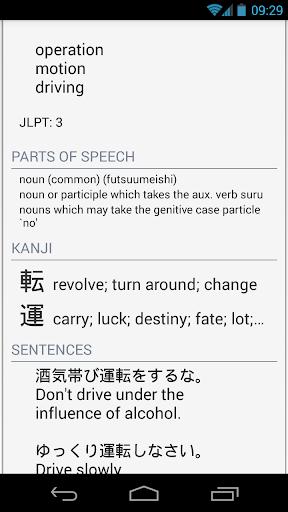 玩免費教育APP|下載nihonglish Japanese dictionary app不用錢|硬是要APP