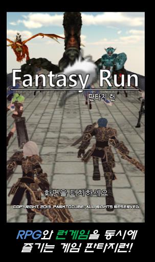 판타지 런 : 진격의 기사 신개념 RPG 슈팅 런