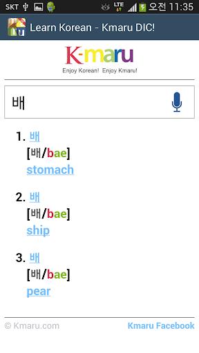 【免費書籍App】Learn Korean - Kmaru DIC-APP點子