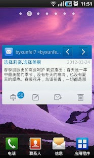 Aico Mail-電子郵箱 - screenshot thumbnail