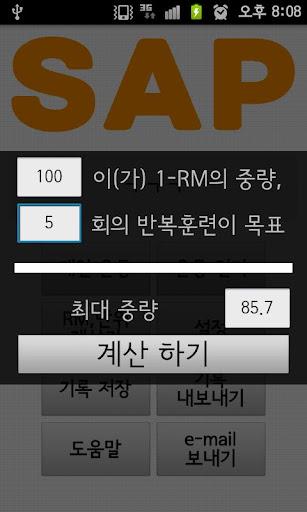 【免費健康App】SAP : Speed and Power-APP點子