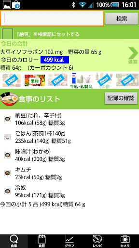 免費醫療App|フードサーチ 食事の糖質2014春|阿達玩APP