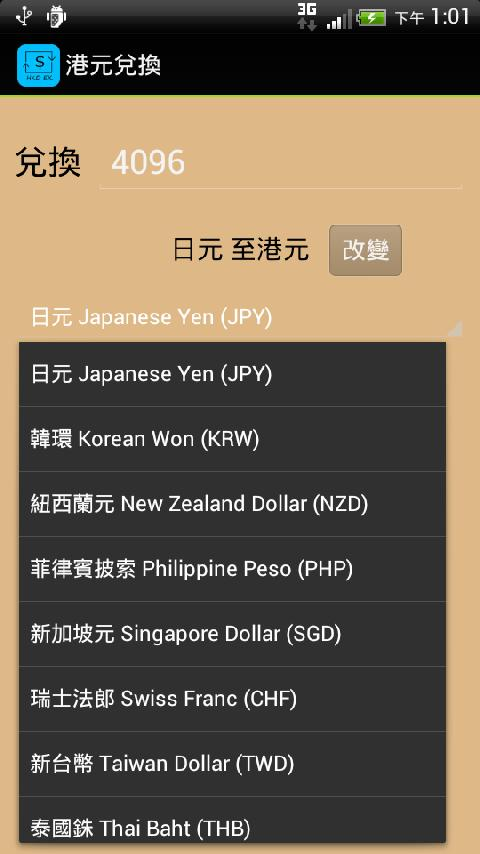 HKD Exchange - screenshot