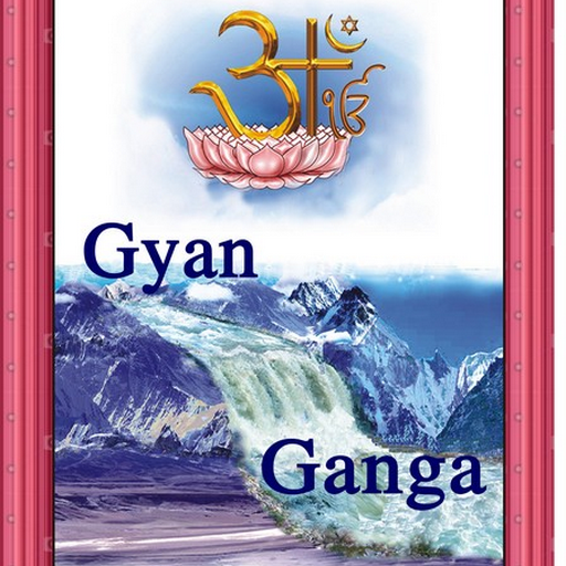 Gyan Ganga English LOGO-APP點子