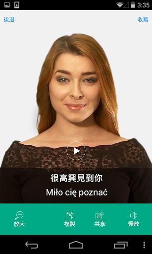 波蘭語視頻字典 - 通過視頻學和說