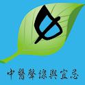 中醫聲線體質與宜忌  中医嗓音体质与保健 logo