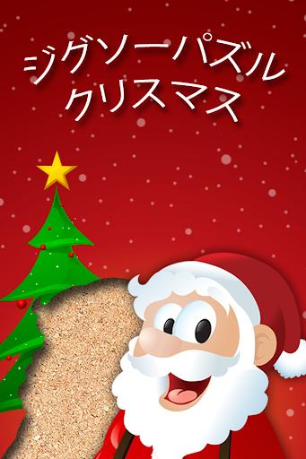 無料のクリスマスジグソーパズル