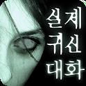 귀신과의대화 - 공포,소름,무서운이야기,실제상황 icon