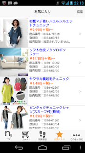 nissen shopping search - screenshot thumbnail