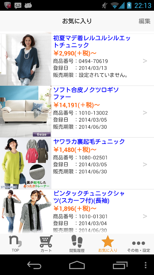 nissen shopping search - screenshot