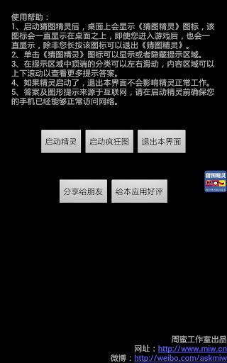 【iOS】看圖猜成語解答(1~50) - Plugger - 痞客邦PIXNET