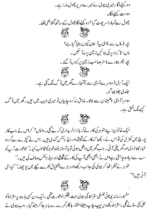 Funny Urdu Lateefay