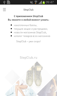 StepClub- screenshot thumbnail