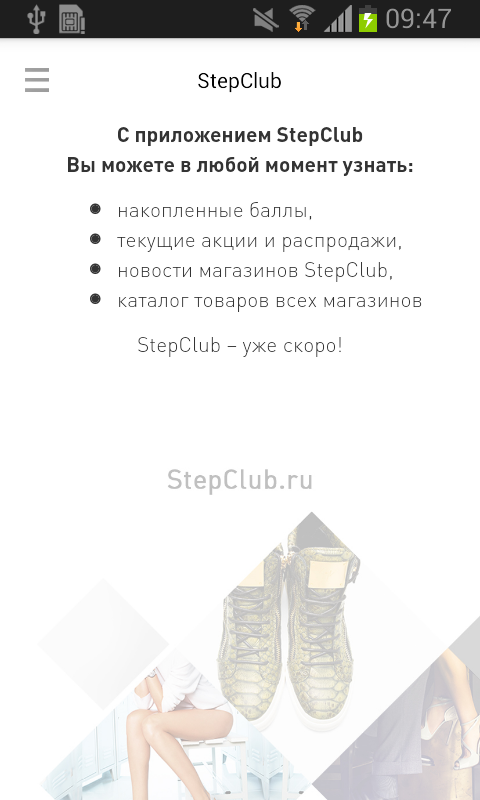 StepClub- screenshot