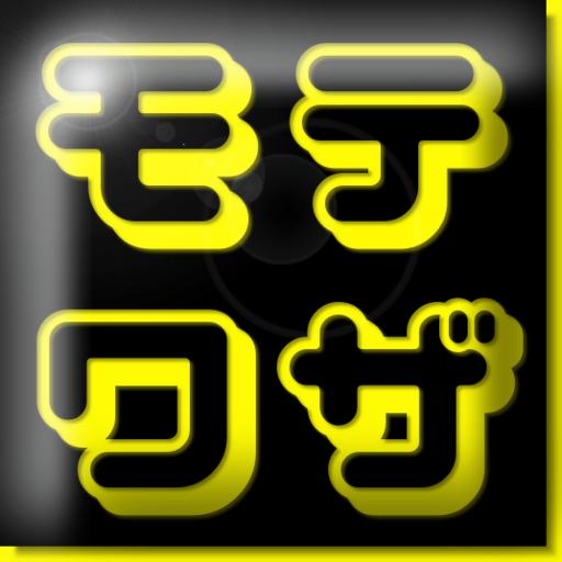 漫画のおんな目線のモテ技30! LOGO-記事Game
