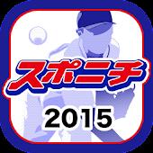 スポニチプロ野球速報2015