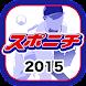 スポニチプロ野球速報2015 Android