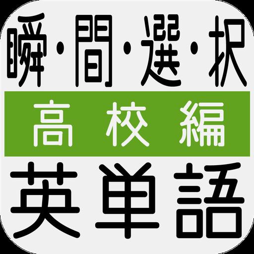 教育の【瞬間選択】英単語 〜 高校英語編 LOGO-記事Game