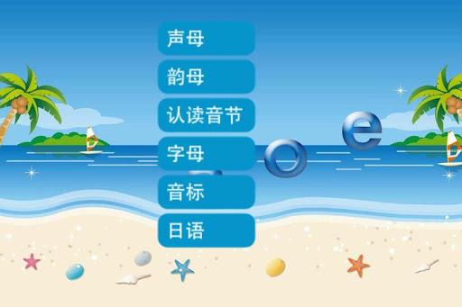 声母韵母-日语五十音 英语48个国际音标 26个字母 点读机