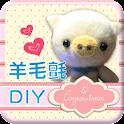羊毛氈DIY-小豬豬的異想世界
