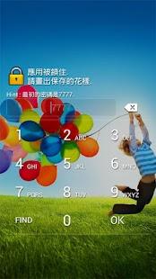 Perfect App Lock 中國的
