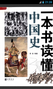 读懂中国历史