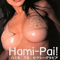 下乳・横乳・ハミ乳グラビア画像集【ハミパイ】 icon