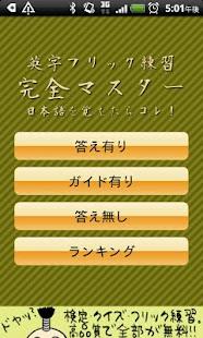 英字フリック練習完全マスター(日本語入力を覚えたらこれ!)