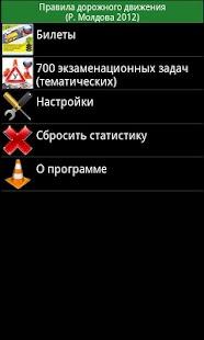 Правила дорожного движения PAY- screenshot thumbnail