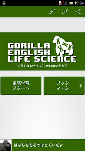 ゴリラ英単語:生命科学