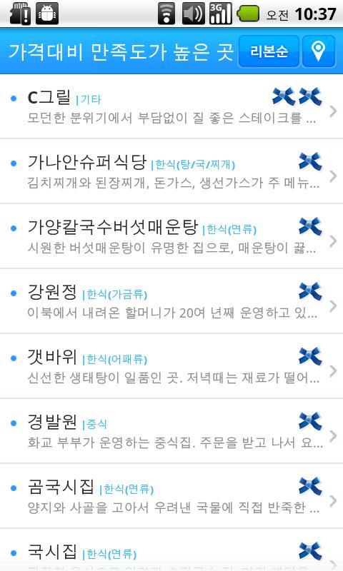 블루리본서베이 - 서울과 전국의 맛집 - screenshot