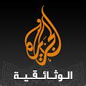 مجلة الجزيرة الوثائقية logo