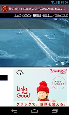 プロゴールデンイーグルス野球のおすすめ画像4