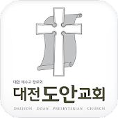 대전도안교회