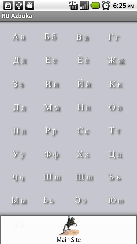 RU Azbuka- screenshot
