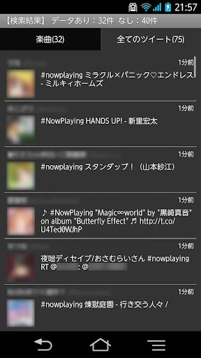 【免費音樂App】NowPlayingCollection-APP點子