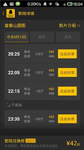 QQ电影票