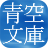 青空文庫: Aozora Bunko(BETA) ebook icon