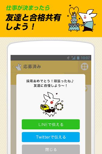 無料生活Appのタウンワーク求人誌~アルバイト・就職・転職・仕事&求人情報|記事Game