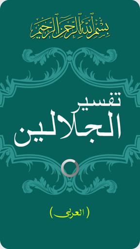 塔夫西爾鋁Jalalain阿拉伯語書