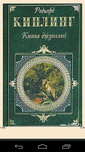 Книга джунглей Р. Киплинг